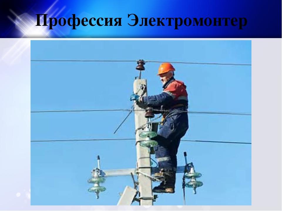 Профессия Электромонтер