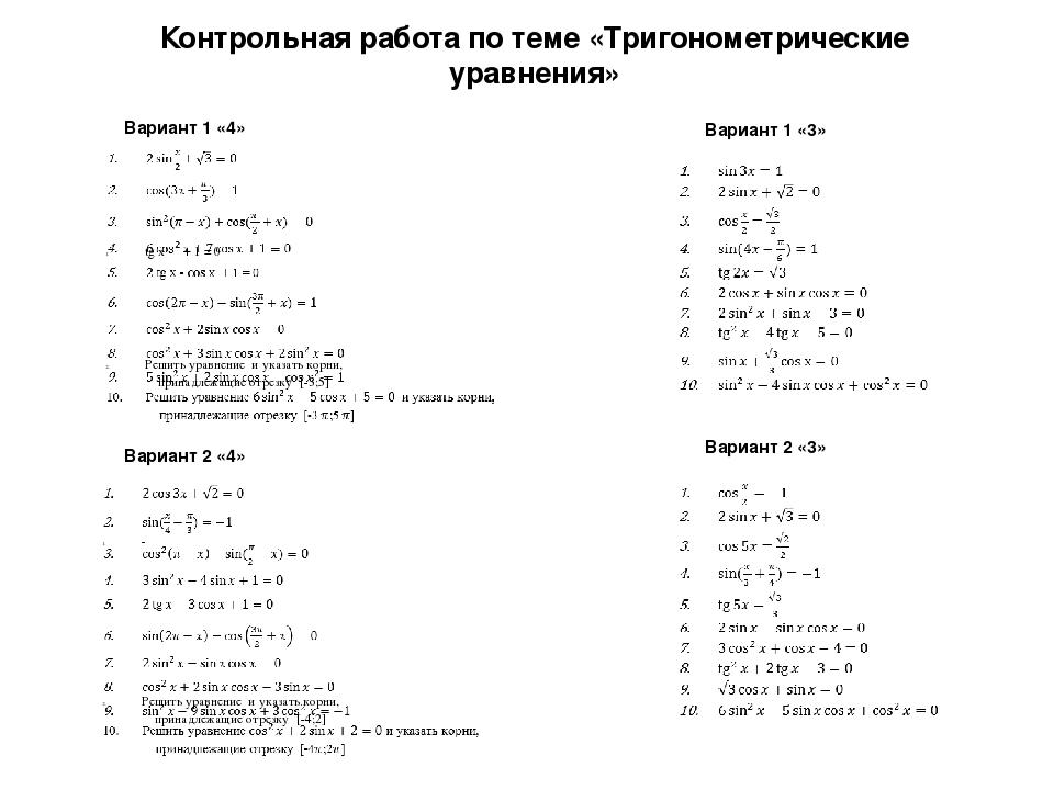 Контрольная работа по алгебре и началам анализа по теме  слайда 1 Контрольная работа по теме Тригонометрические уравнения Вариант 1 4 Вариа