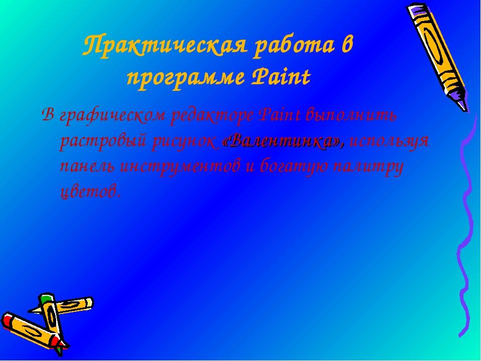 Практическая работа в программе Paint В графическом редакторе Paint выполнить...