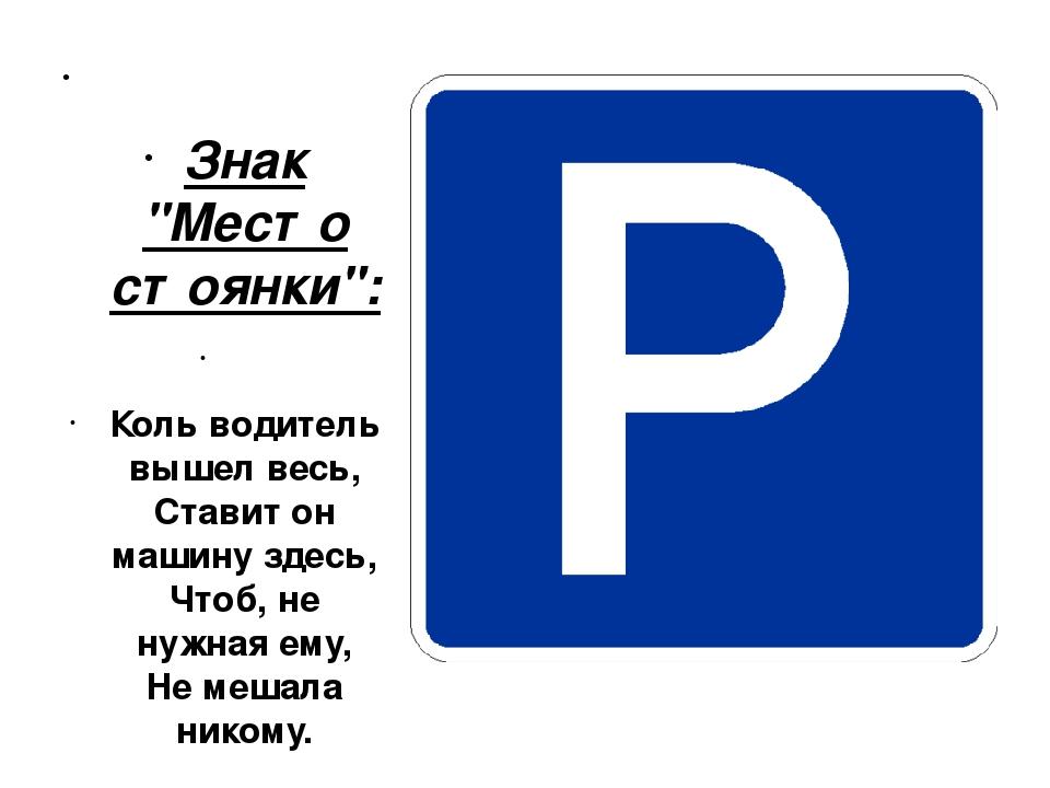 Дорожные знаки стоянка картинки
