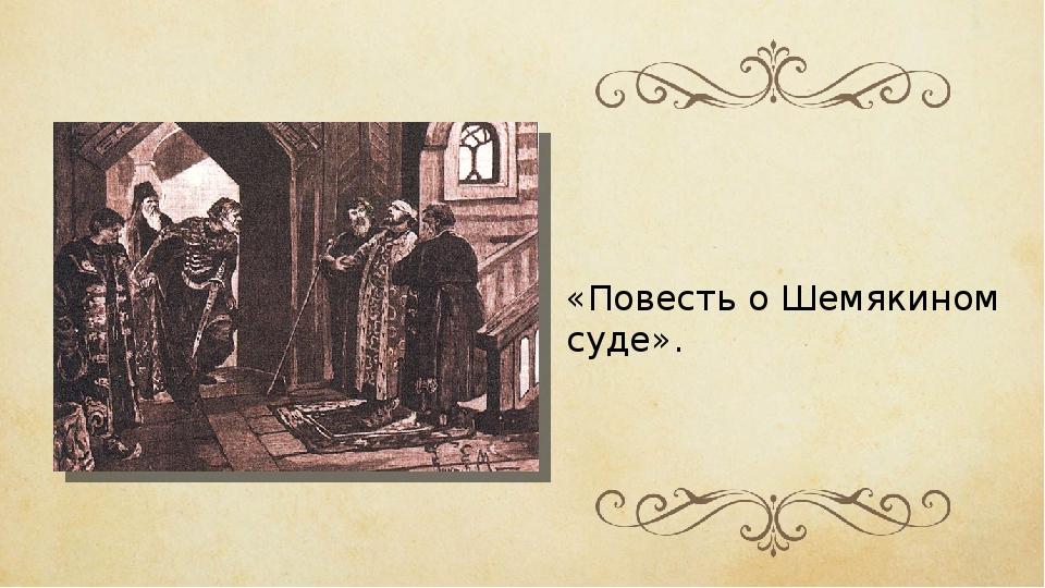 Контрольная работа шемякин суд 4687
