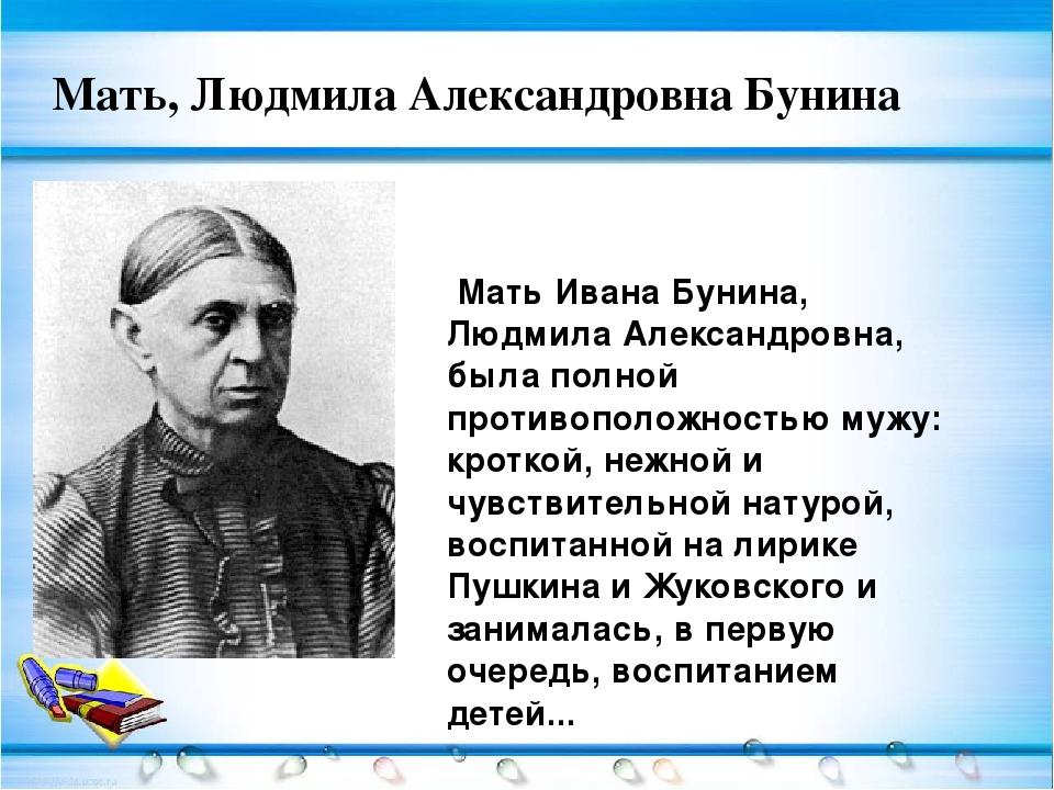 бунин биография картинки фигуры