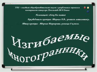 ГОУ – основная общеобразовательная школа с углубленным изучением иностранного