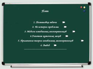 План 1. Постановка задачи 2. Из истории проблемы 3. Модели изгибаемых многогр
