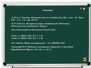 Литература -У. Болл, Г. Коксетер. Математические эссе и развлечения. Пер. с