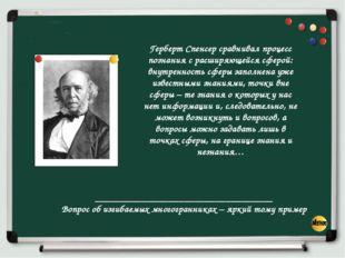 Герберт Спенсер сравнивал процесс познания с расширяющейся сферой: внутреннос