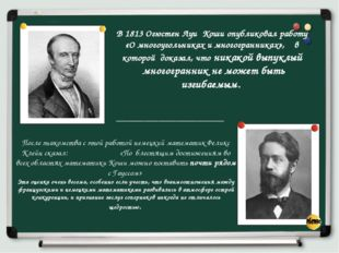 В 1813 Огюстен Луи Коши опубликовал работу «О многоугольниках и многогранника