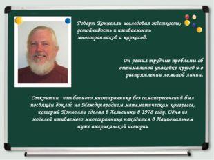Роберт Коннелли исследовал жёсткость, устойчивость и изгибаемость многогранни