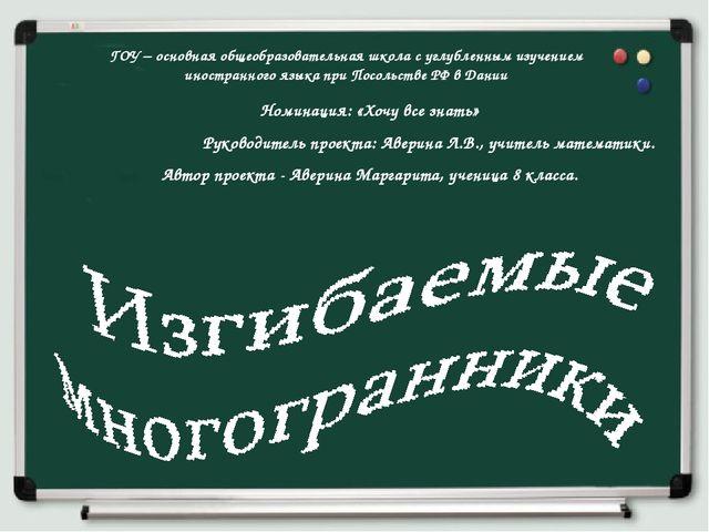 ГОУ – основная общеобразовательная школа с углубленным изучением иностранного...