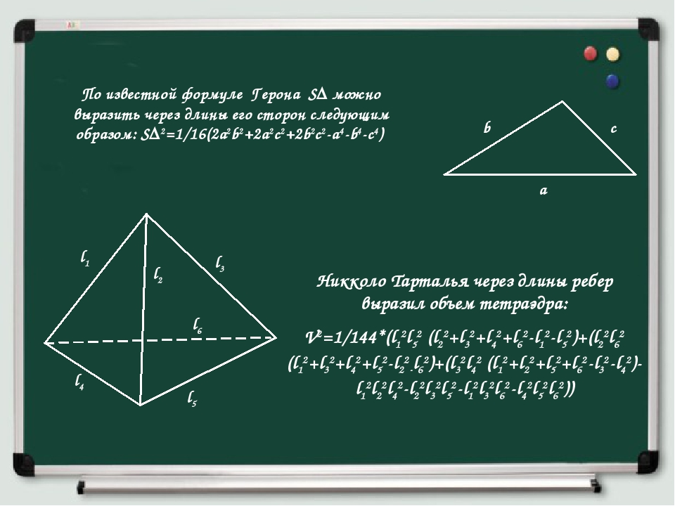 Никколо Тарталья через длины ребер выразил объем тетраэдра: V2=1/144*(l12l52...