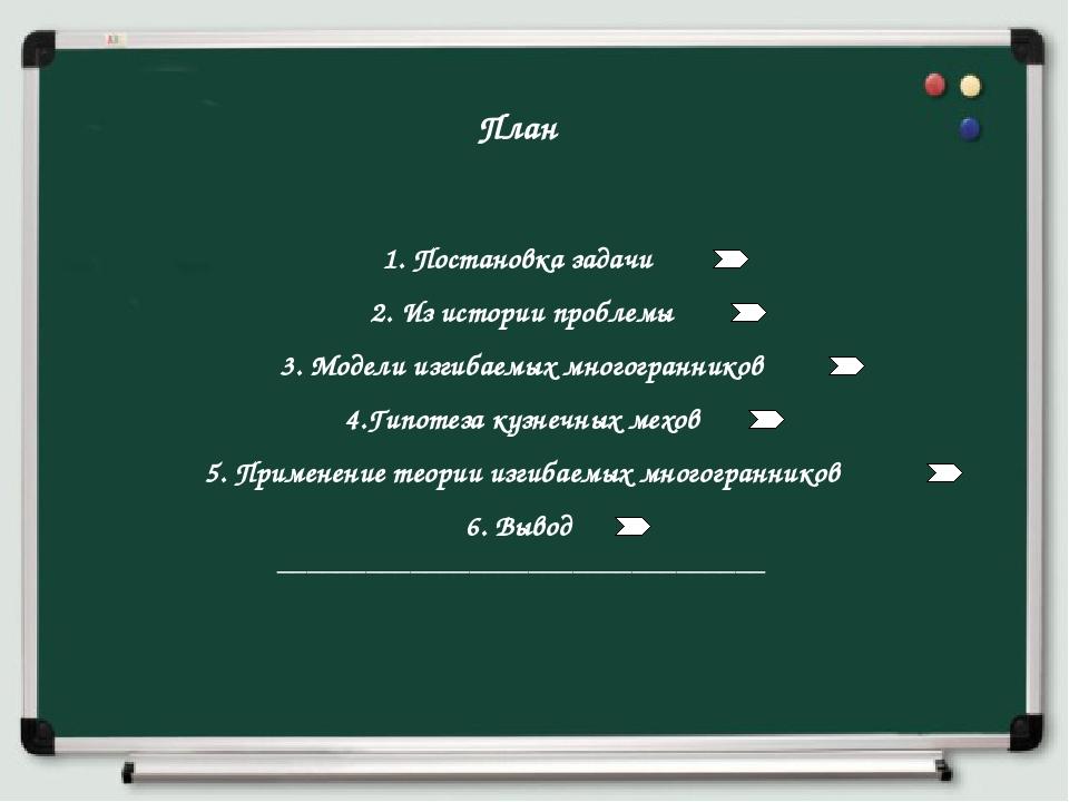 План 1. Постановка задачи 2. Из истории проблемы 3. Модели изгибаемых многогр...