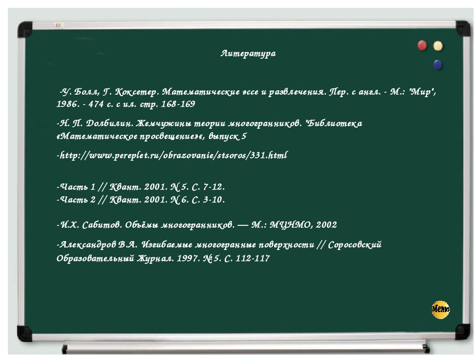 Литература -У. Болл, Г. Коксетер. Математические эссе и развлечения. Пер. с...