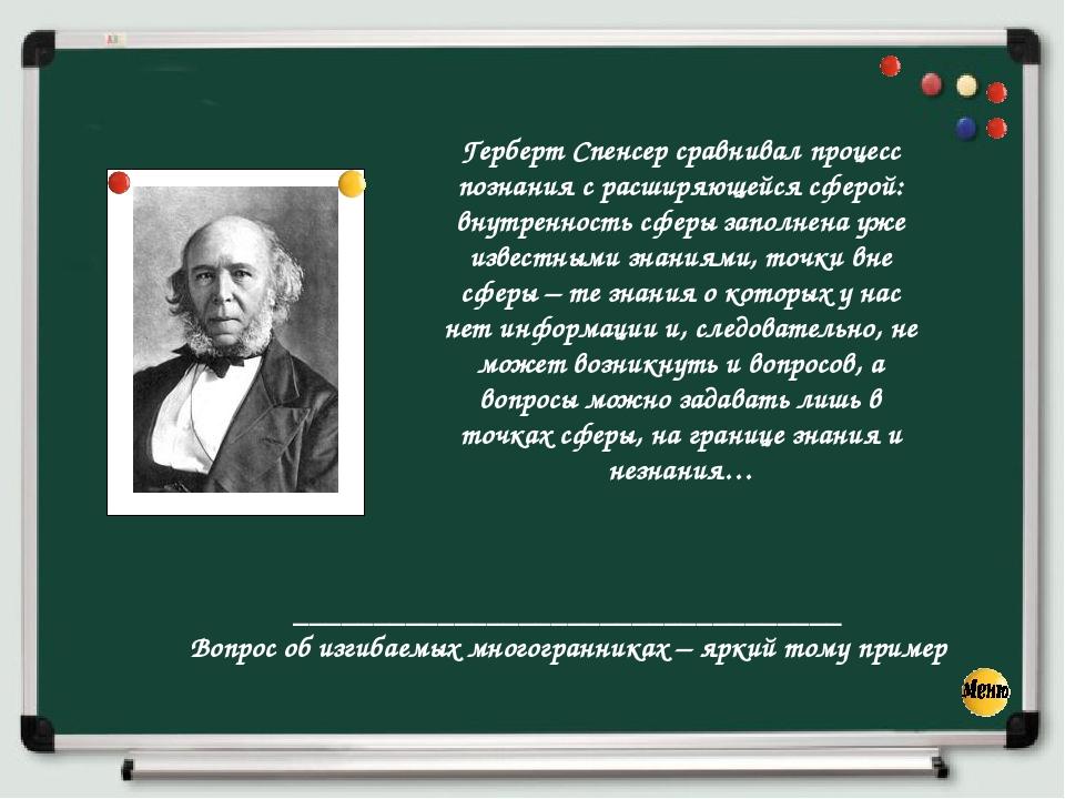 Герберт Спенсер сравнивал процесс познания с расширяющейся сферой: внутреннос...