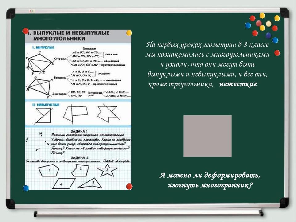 На первых уроках геометрии в 8 классе мы познакомились с многоугольниками и у...