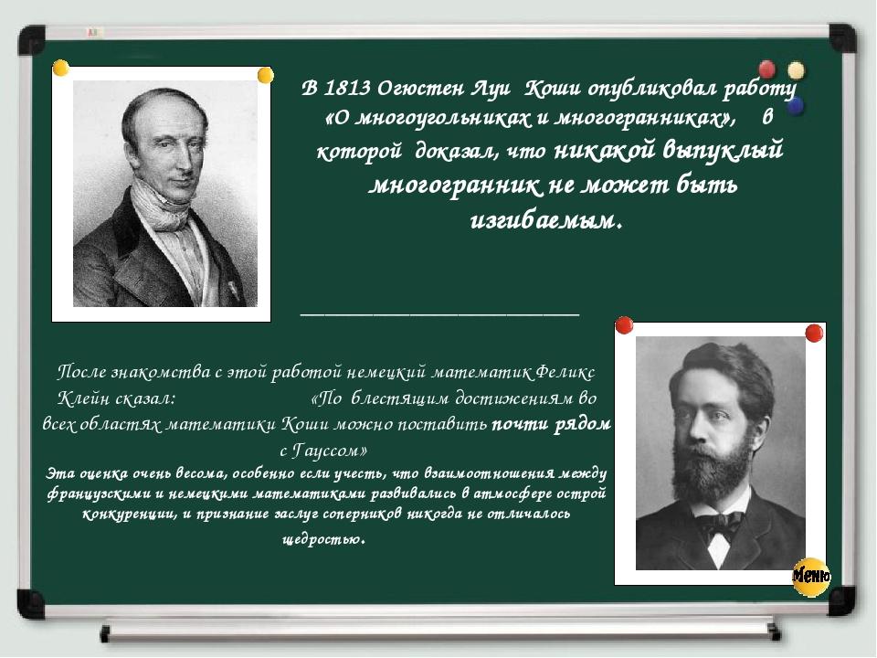 В 1813 Огюстен Луи Коши опубликовал работу «О многоугольниках и многогранника...