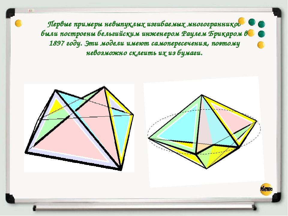 Первые примеры невыпуклых изгибаемых многогранников были построены бельгийски...