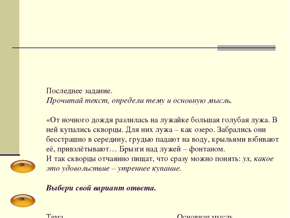 Последнее задание. Прочитай текст, определи тему и основную мысль. «От ночног...