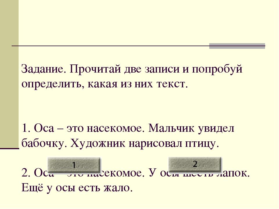 Задание. Прочитай две записи и попробуй определить, какая из них текст. 1. Ос...