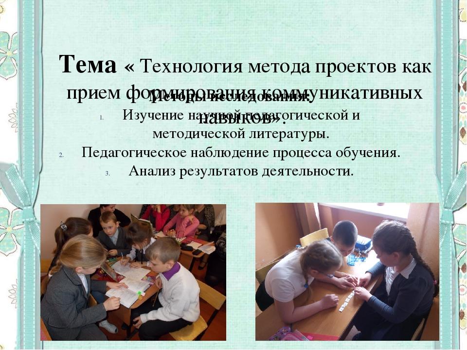Тема « Технология метода проектов как прием формирования коммуникативных нав...