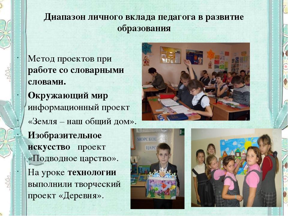 Диапазон личного вклада педагога в развитие образования Метод проектов при ра...