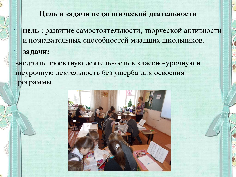 Цель и задачи педагогической деятельности цель : развитие самостоятельности,...