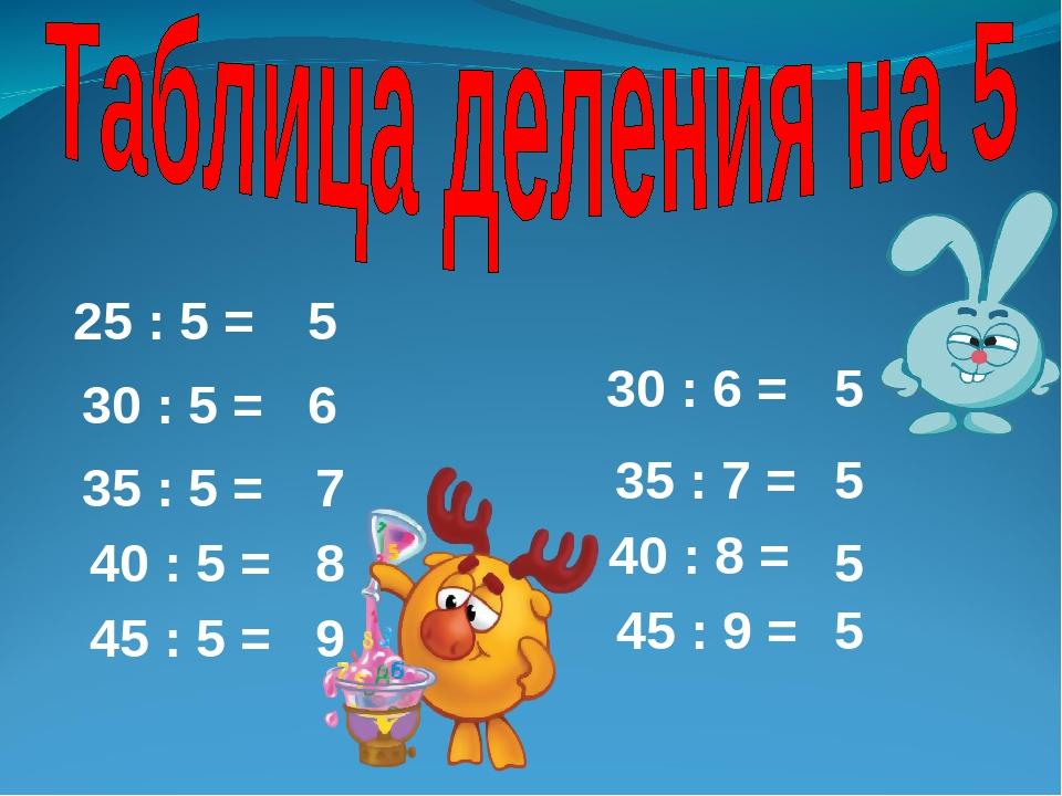 25 : 5 = 30 : 5 = 35 : 5 = 40 : 5 = 45 : 5 = 30 : 6 = 35 : 7 = 40 : 8 = 45 :...