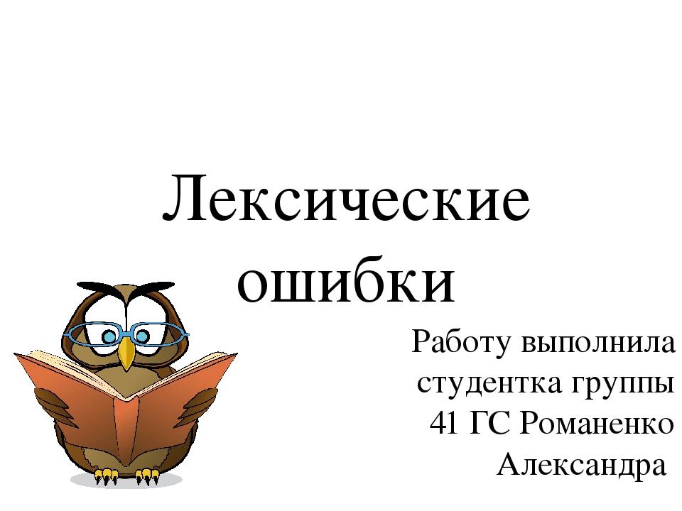 Лексические ошибки Работу выполнила студентка группы 41 ГС Романенко Александра