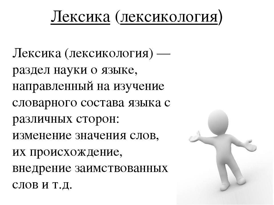 Лексика (лексикология) Лексика (лексикология) — раздел науки о языке, направл...