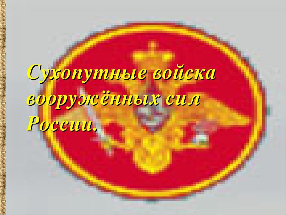Сухопутные войска вооружённых сил России.