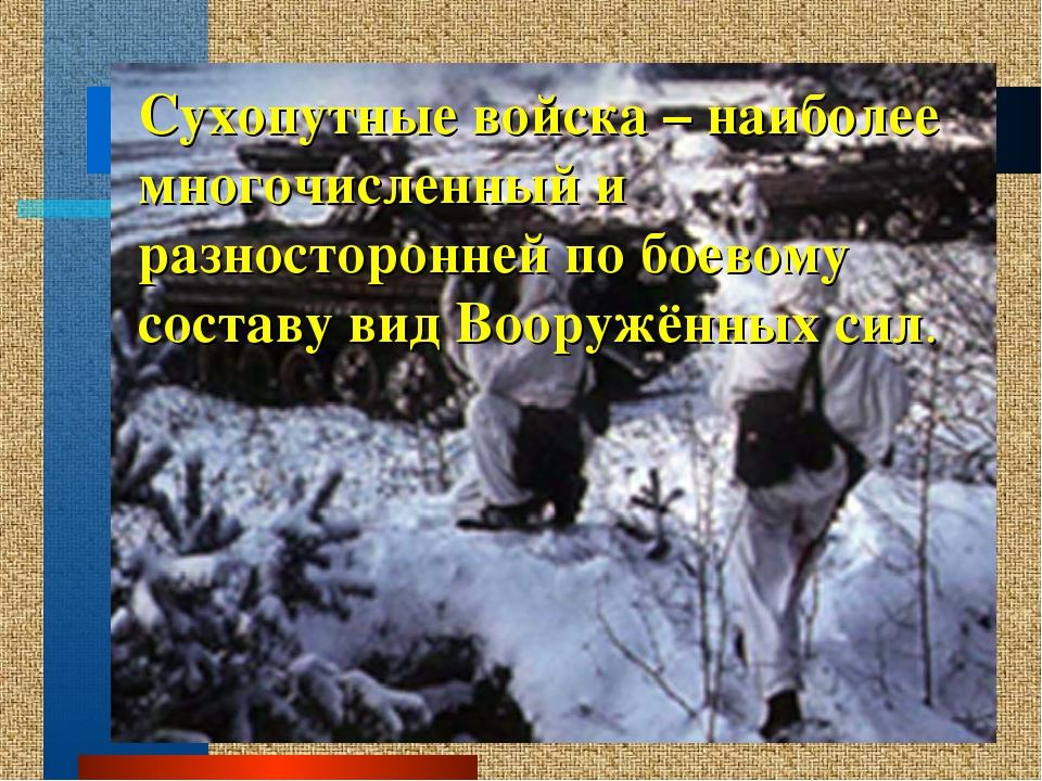 Сухопутные войска – наиболее многочисленный и разносторонней по боевому соста...
