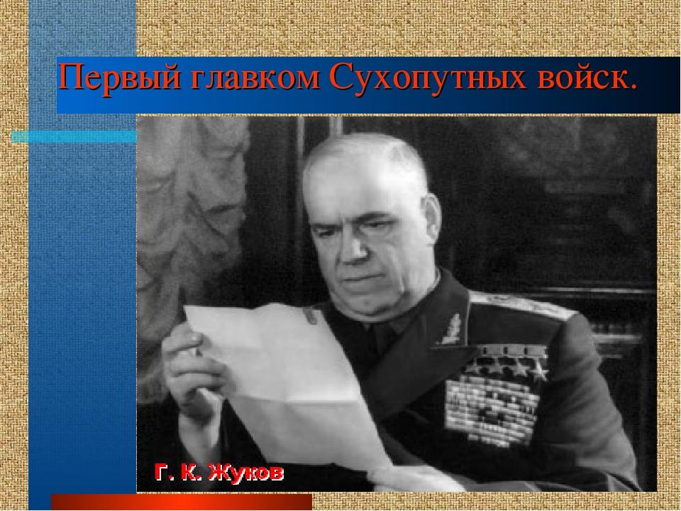 Первый главком Сухопутных войск.