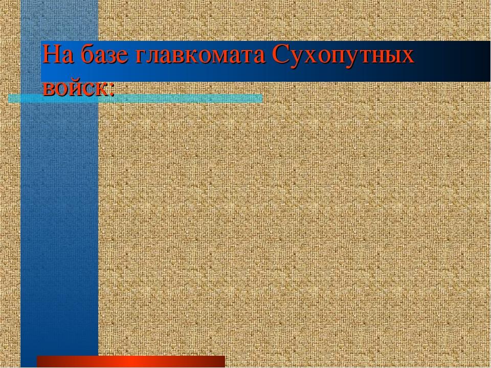 На базе главкомата Сухопутных войск: