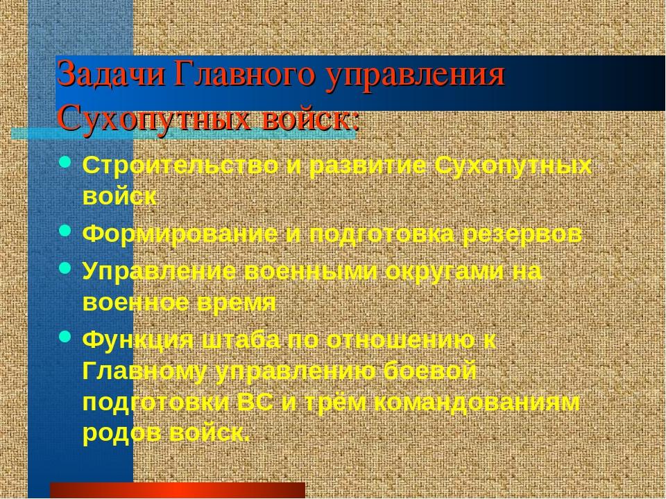 Задачи Главного управления Сухопутных войск: Строительство и развитие Сухопут...