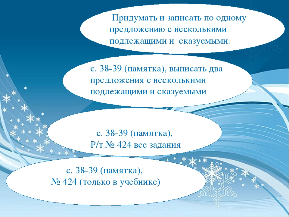 с. 38-39 (памятка), № 424 (только в учебнике) с. 38-39 (памятка), Р/т № 424...