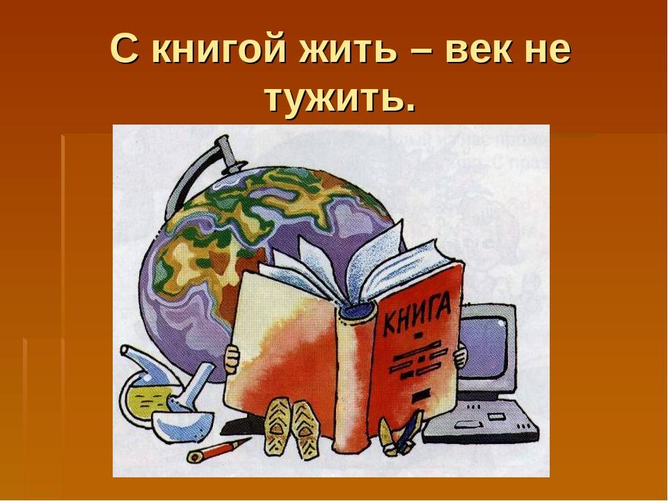 Картинки к пословицам о книгах