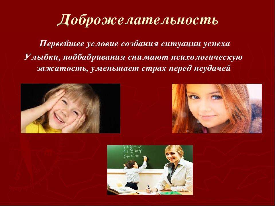 Доброжелательность Первейшее условие создания ситуации успеха Улыбки, подбадр...