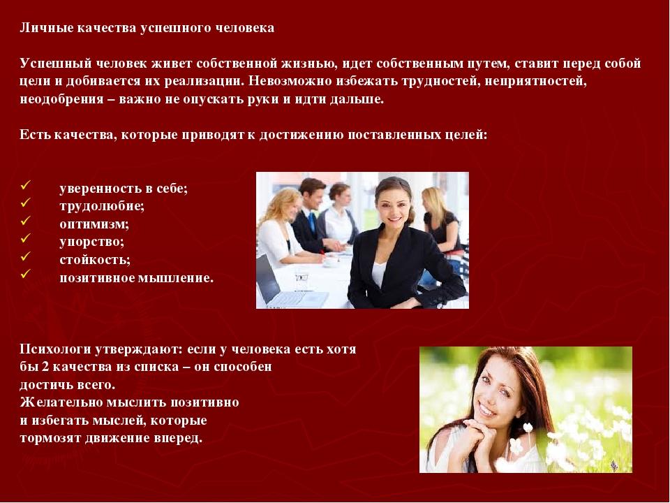 Личные качества успешного человека Успешный человек живет собственной жизнью,...
