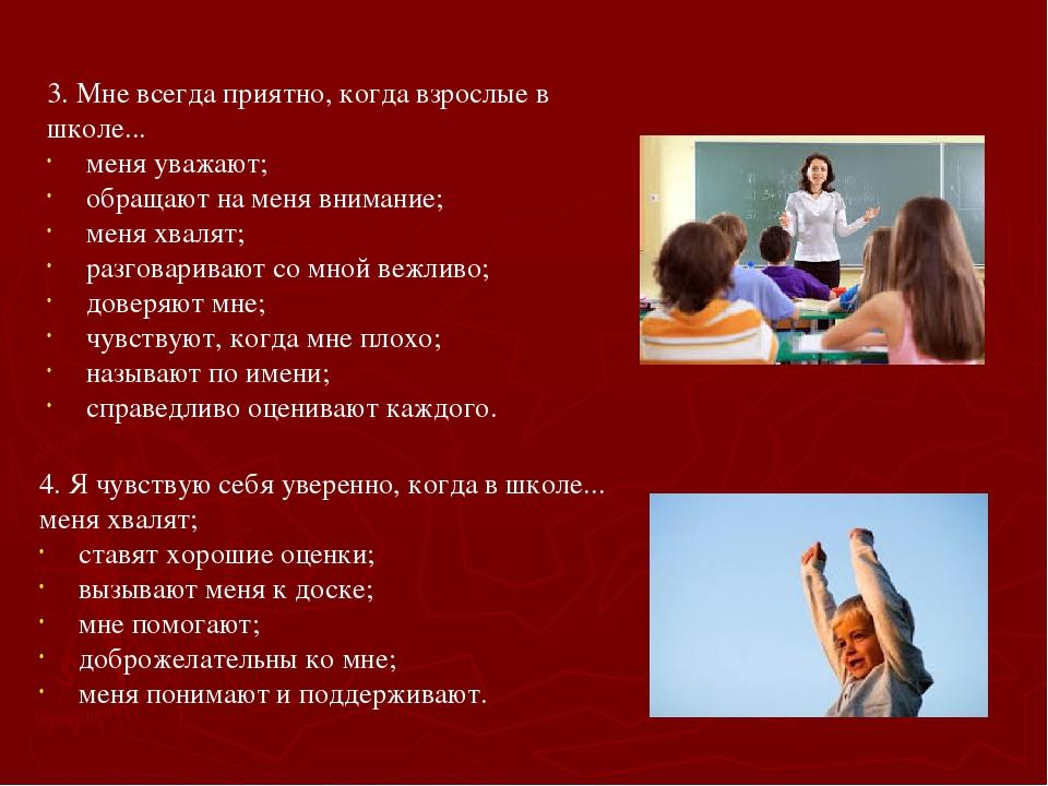 3. Мне всегда приятно, когда взрослые в школе... меня уважают; обращают на ме...