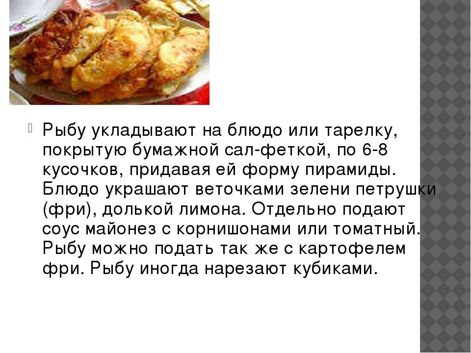 Рыбу укладывают на блюдо или тарелку, покрытую бумажной салфеткой, по 6-8 ку...
