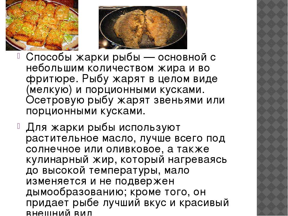 Способы жарки рыбы — основной с небольшим количеством жира и во фритюре. Рыбу...
