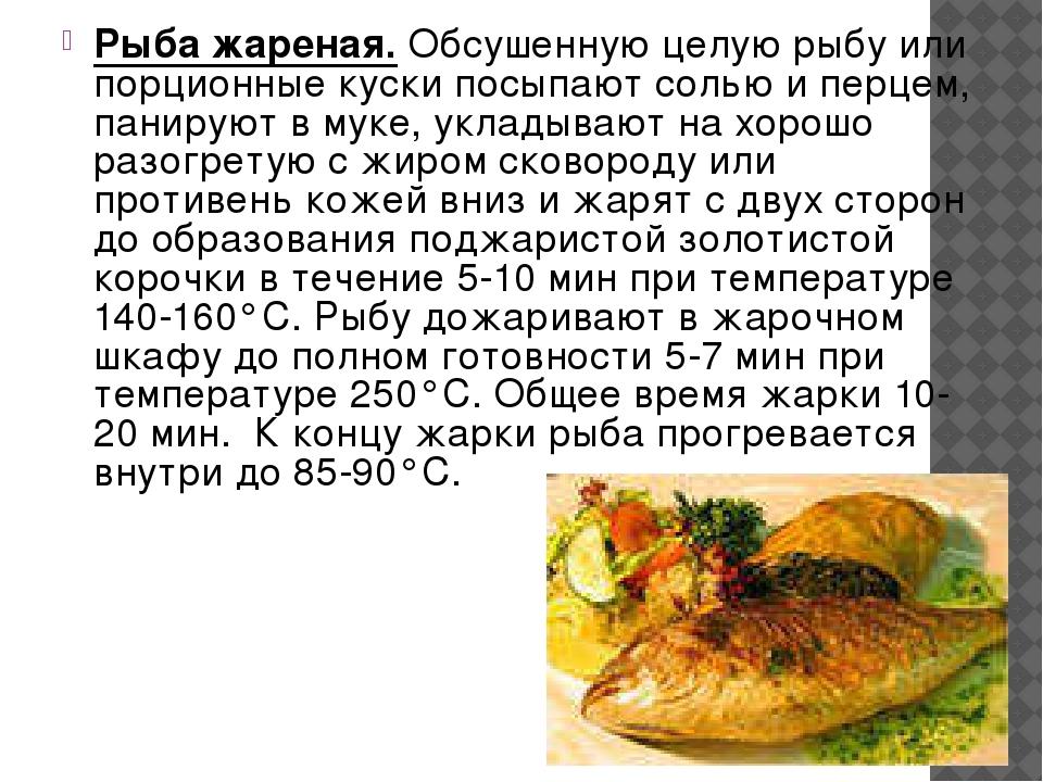 Рыба жареная. Обсушенную целую рыбу или порционные куски посыпают солью и пер...