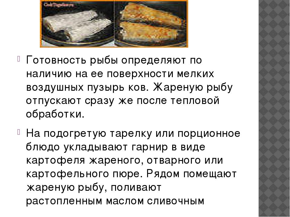 Готовность рыбы определяют по наличию на ее поверхности мелких воздушных пузы...