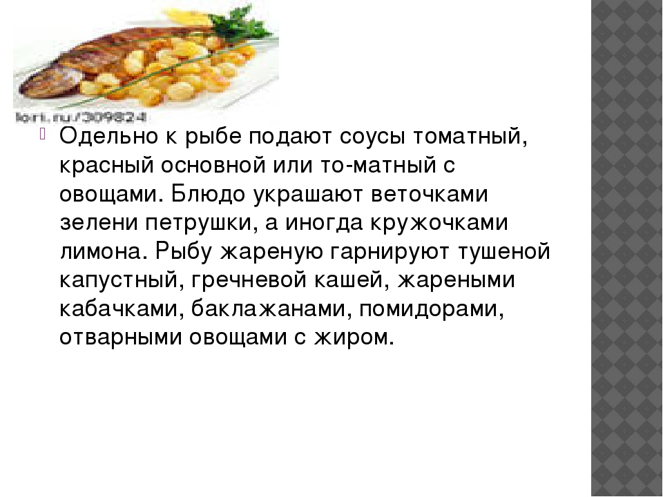 Одельно к рыбе подают соусы томатный, красный основной или томатный с овощам...