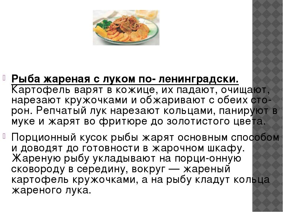 Рыба жареная с луком по- ленинградски. Картофель варят в кожице, их падают, о...