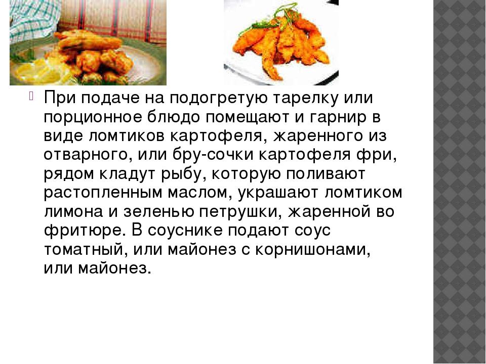 При подаче на подогретую тарелку или порционное блюдо помещают и гарнир в вид...