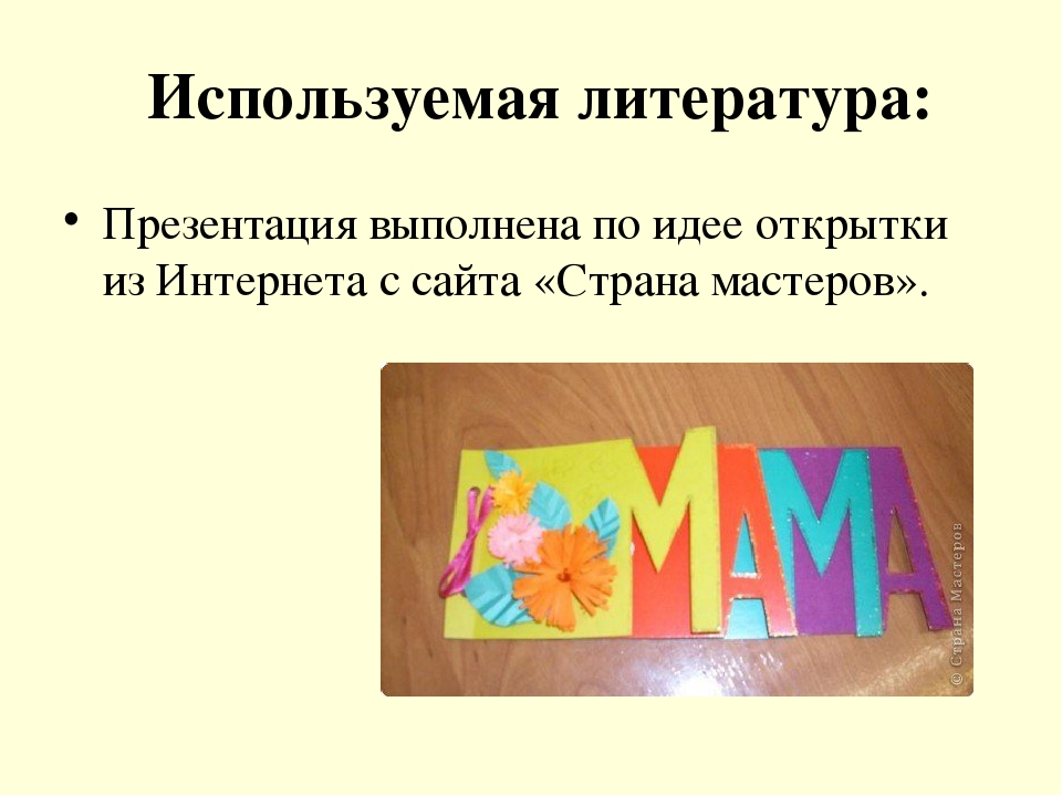 Технология 4 класс открытка для мамы