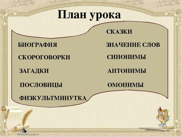 классный час всероссийский словарный урок