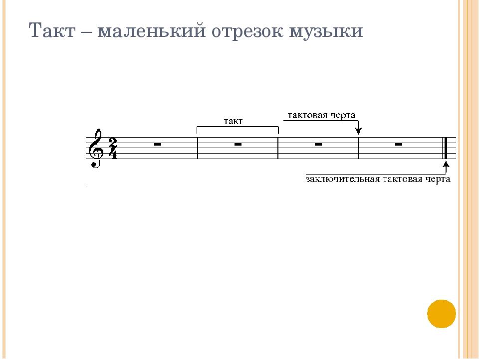 опубликованные такты в музыке фото программы давай поженимся