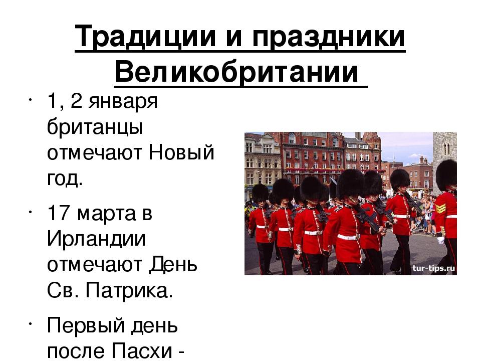 Рассказ об официальных и народных праздниках англии, шотландии и северной ирландии, на русском и на английском.