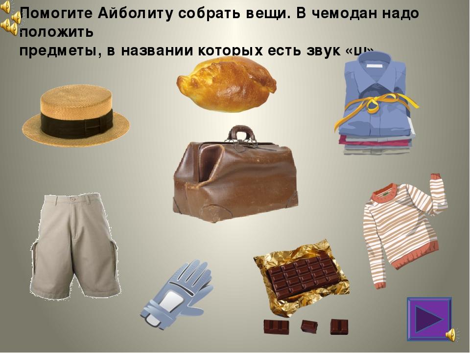 Помогите Айболиту собрать вещи. В чемодан надо положить предметы, в названии...